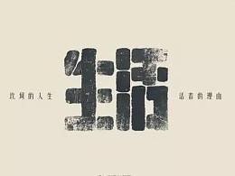 字体帮20161101期上榜作品