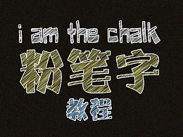 制作粉笔字海 报宣 传中 电子商务 字体banner必用,挺实用的教程