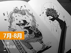 7月-8月日常  by 阿曦_