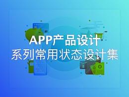 APP产品UI视觉设计 常用状态系列设计集