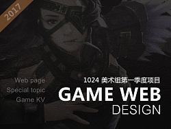 1024美术2017 Q1项目GAME WORKS