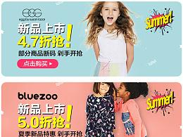 手机端店铺 微信端设计banner每周合集 海报 儿童用品服装