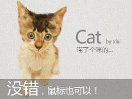 鼠绘__Cat,喵了个咪的…