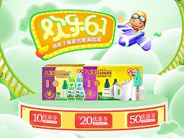 儿童节  端午节 母亲节  圣诞 村淘 活动专题banner图