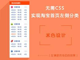 【米色设计】无需CSS权限 店铺实现淘宝首页左侧分类效果