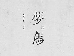 2015字体设计作品选A
