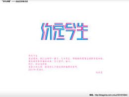 """""""字作多情""""---刘兵克字体日记(第三十一期)"""
