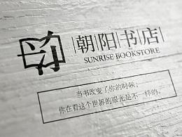 朝阳书店品牌设计