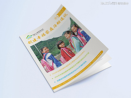 中国人口福利基金会《创建幸福家庭活动通讯》月刊·2017年第1期