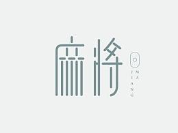 第八天字体日记#100dayproject#