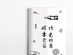威士忌是什么玩意--书籍封面设计