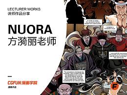CGFUN漫画学院-方漪丽老师-《NUORA》- 中国类灵异作品