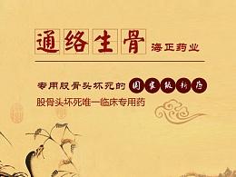 中国风医药类