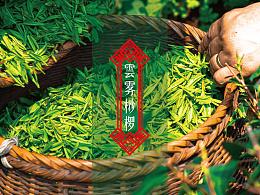 云雾桫椤(红茶)l 品牌设计