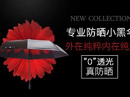 小雏菊防晒小黑伞
