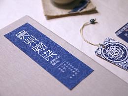 编排设计与书籍设计  贵州蜡染
