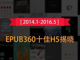 「Epub360首届H5评选活动」十佳H5揭晓