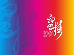顺德 · 容桂 logo 设计方案