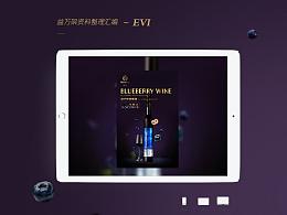 蓝莓酒h5