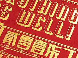2017  丁酉年 鸡年红包设计