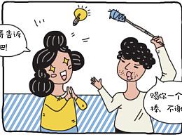 花式想方案之搅屎棒——小七漫画