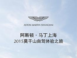 阿斯顿·马丁  上海2015莫干山自驾体验之旅 - 物料