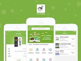 武汉大学图书馆APP