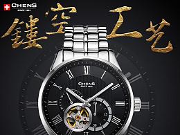 chens 男士镂空机械手表
