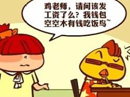 《悲催漫画家的幸福生活》038助手记3