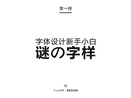 2015-字体设计-练习