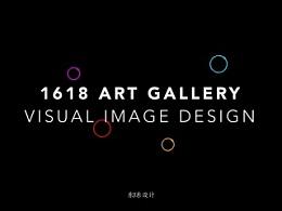 1618艺术空间 品牌形象定义及设计