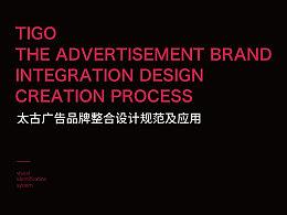 TIGO品牌设计