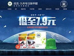 中秋国庆活动页面海报