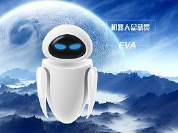 《机器人总动员》伊娃临摹=。=