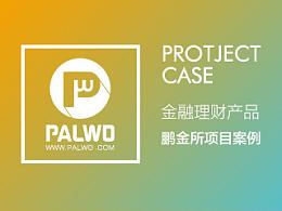 Palwo设计作品集【金融理财产品】