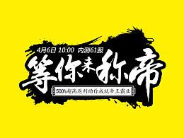 2016年3月 一波slogan设计