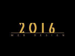 2016专题页面