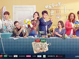 爱奇艺、东方卫视《做家务的男人》主海报