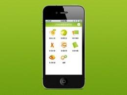 一款绿色系的手机应用界面设计