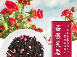 淘宝天猫店铺详情设计/专题活动玫瑰花茶/重庆特产传统文化品牌/绿茶红茶