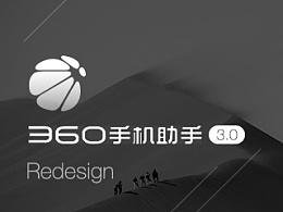 360手机助手/Redesign