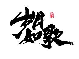 雨泽字造/七月手写毛笔字