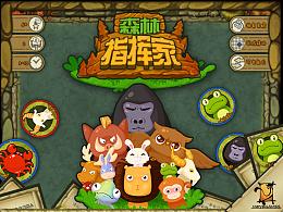 《森林指挥家》桌面游戏