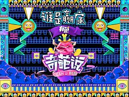 奇葩说总决赛终极海报 - serfaico毛婷