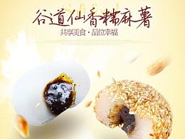 麻糬-食品类-详情页