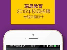 【H5设计\手绘】瑞思教育2015年校园招聘