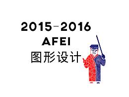 2015-2016图形设计