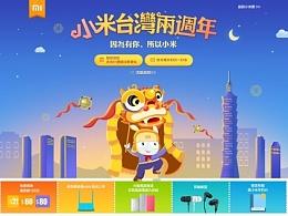 小米台湾两周年专题设计
