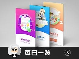【第八天】苹果树app引导页修改设计