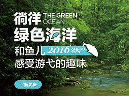 [MEOW]-绿绿的好心情-森林鱼庄网页设计
